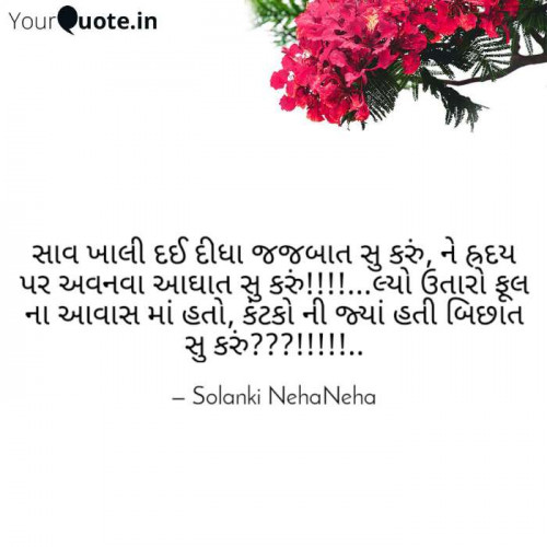 Gujarati Shayri status by Neha on 02-Jun-2019 03:01pm | Matrubharti