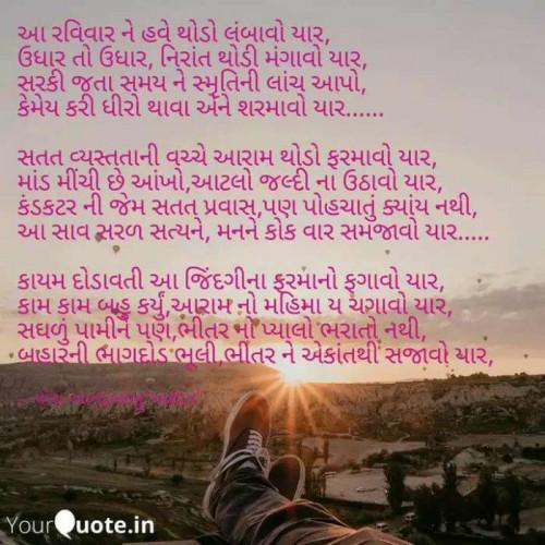 #ગુજરાતી_કવિતાStatus in Hindi, Gujarati, Marathi | Matrubharti