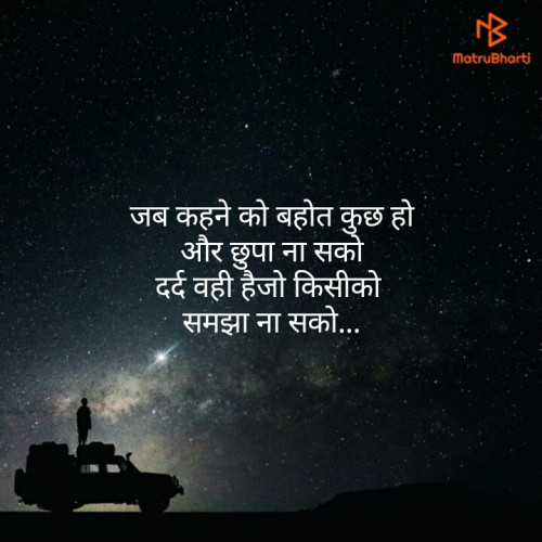 Marathi Shayri status by Harshad Molishree on 04-Jun-2019 09:00pm | Matrubharti