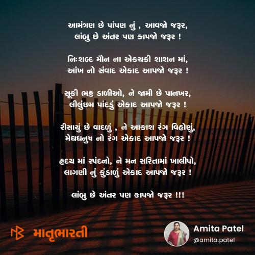 Gujarati Song status by MB (Official) on 09-Jun-2019 09:00am | Matrubharti