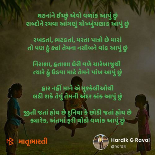 Gujarati Song status by MB (Official) on 11-Jun-2019 09:00:00am | Matrubharti