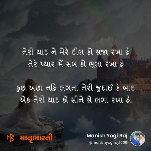 Gujarati Song status by MB (Official) on 12-Jun-2019 09:00:00am   Matrubharti