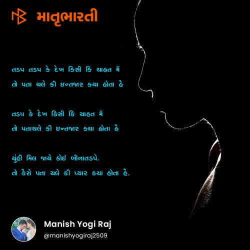 Gujarati Song status by MB (Official) on 13-Jun-2019 09:00:00am   Matrubharti