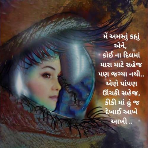 Gujarati Shayri status by Shruti on 06-Jun-2019 07:09:05am | Matrubharti