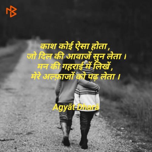 Post by Agyat Dhara on 06-Jun-2019 04:12pm
