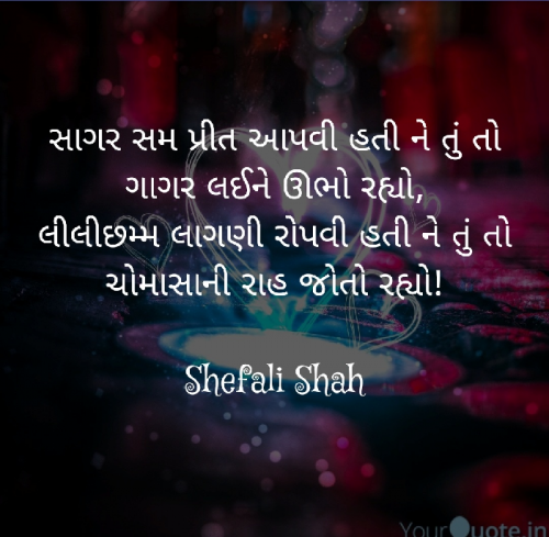 Gujarati Shayri status by Shefali on 08-Jun-2019 06:40am | matrubharti