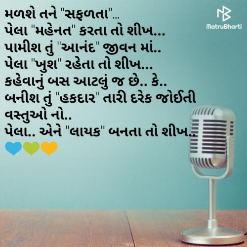 English Shayri status by Hetanshi Patel on 08-Jun-2019 08:16:37pm | Matrubharti