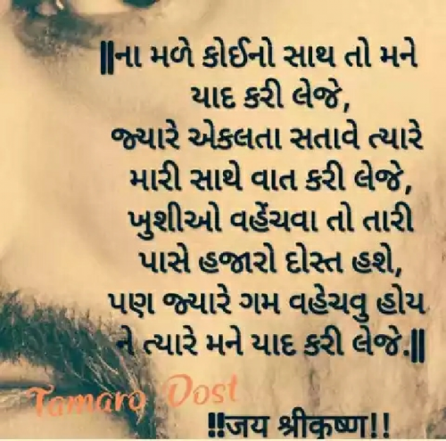 Quotes, Poems and Stories by Naresh Parmar | Matrubharti