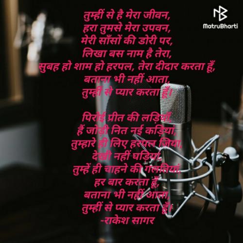 Hindi Raat-Ke-Jazbaat status by Rakesh kumar pandey Sagar on 09-Jun-2019 08:57pm | Matrubharti