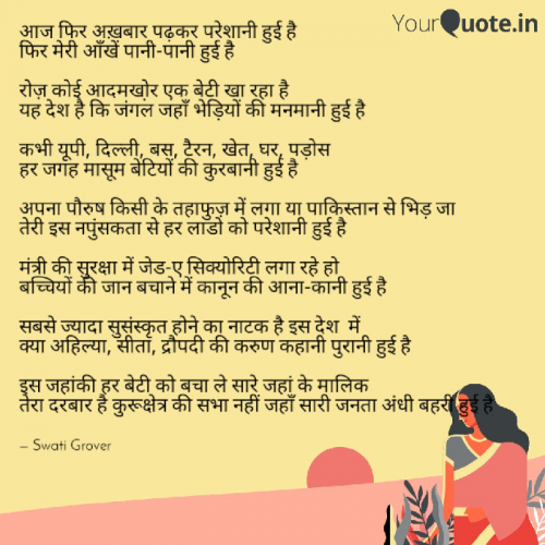 Post by Swatigrover on 09-Jun-2019 11:37pm