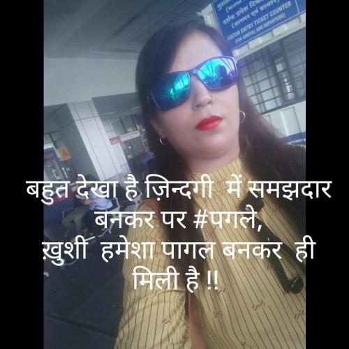#पगलेStatus in Hindi, Gujarati, Marathi | Matrubharti