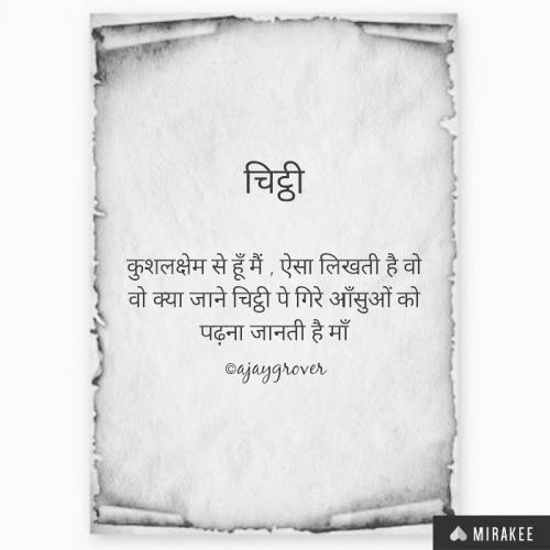 #letterStatus in Hindi, Gujarati, Marathi   Matrubharti
