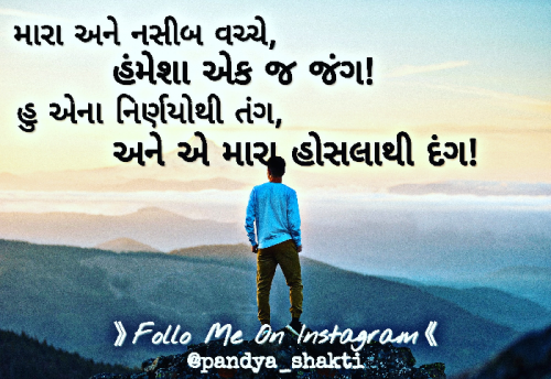 Shakti Pandya ના બાઇટ્સ | માતૃભારતી