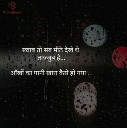 Quotes, Poems and Stories by Chauhan Hiren | Matrubharti