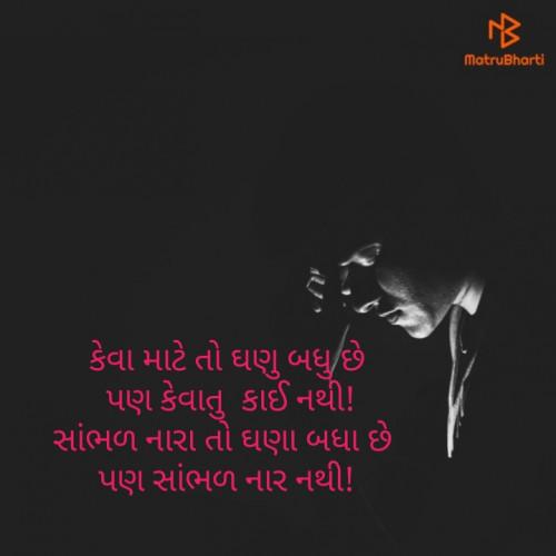 Gujarati Thought status by Anami Indian on 11-Jun-2019 06:37:35pm | Matrubharti