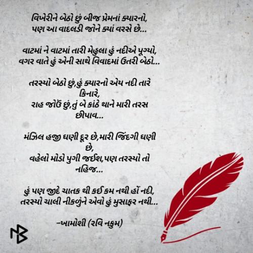 Post by Ravi Nakum on 11-Jun-2019 09:09pm