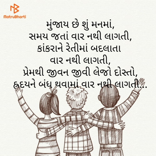 Gujarati Whatsapp-Status status by Hitesh Shiroya on 11-Jun-2019 09:31pm | Matrubharti