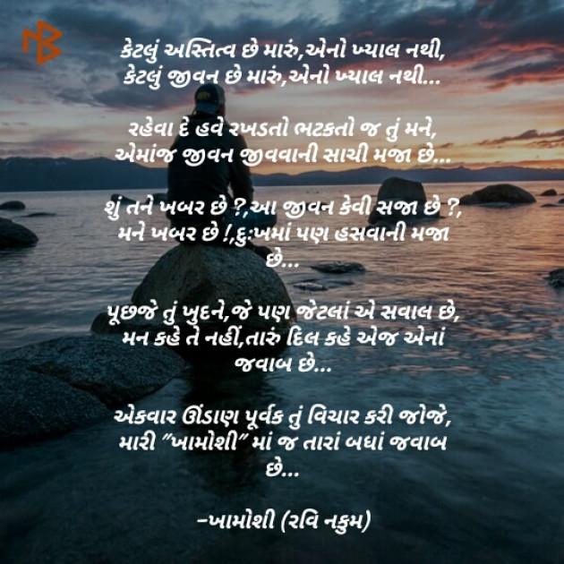 Post by Ravi Nakum on 11-Jun-2019 11:47pm