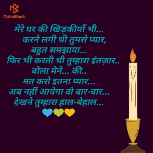 English Good Morning status by Hetanshi Patel on 12-Jun-2019 08:22:50am | Matrubharti