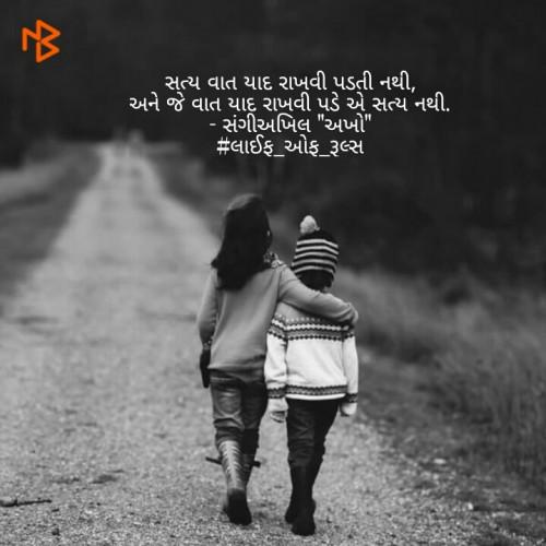 #લાઈફ_ઓફ_રૂલ્સStatus in Hindi, Gujarati, Marathi | Matrubharti