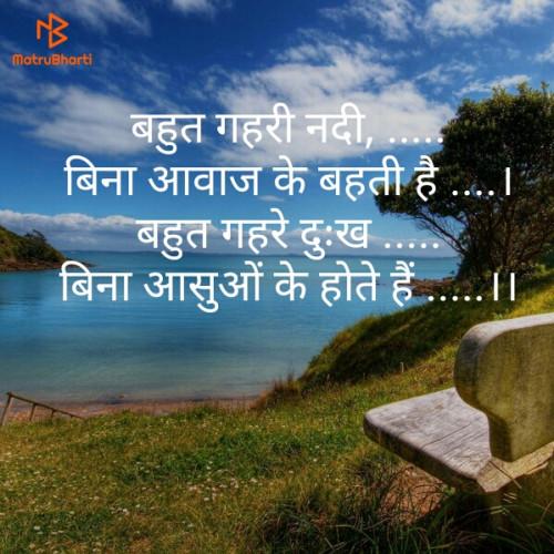 Hindi Shayri status by Namita Gupta on 13-Jun-2019 01:05am | Matrubharti
