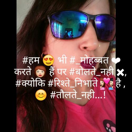 #हमStatus in Hindi, Gujarati, Marathi | Matrubharti