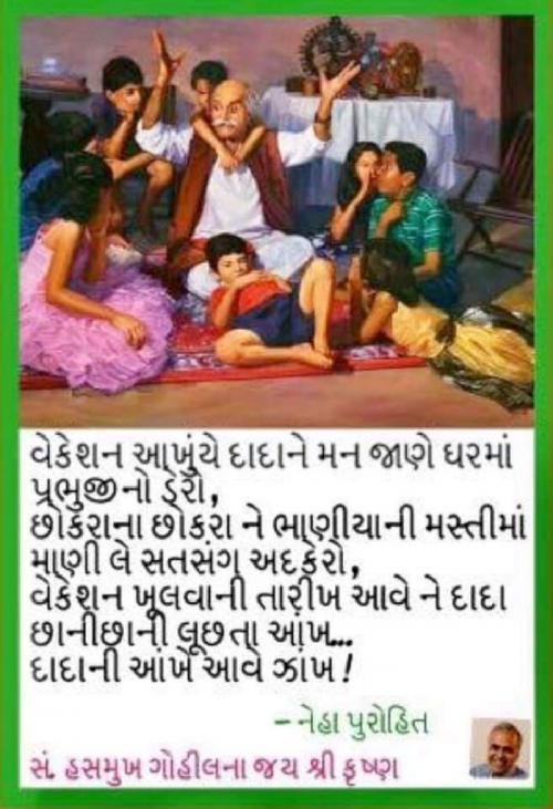 Gujarati Good Morning status by Kantilal M Sharma on 13-Jun-2019 11:36:56am | Matrubharti