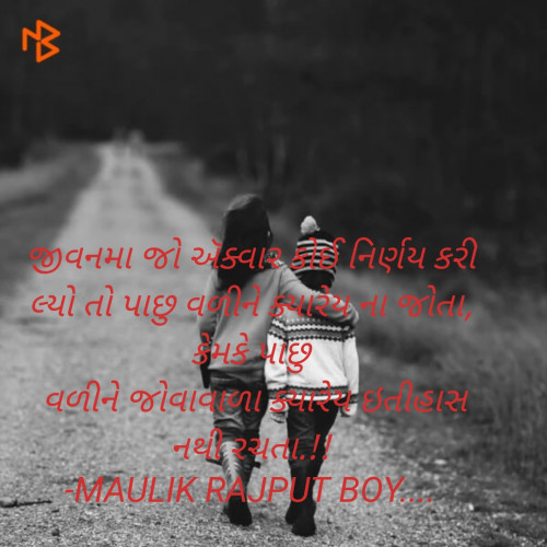 Gujarati Quotes status by Maulik Rajput on 13-Jun-2019 11:52:47am | Matrubharti