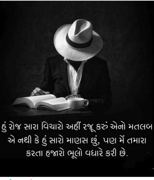 Quotes, Poems and Stories by Ashwin Thakkar | Matrubharti