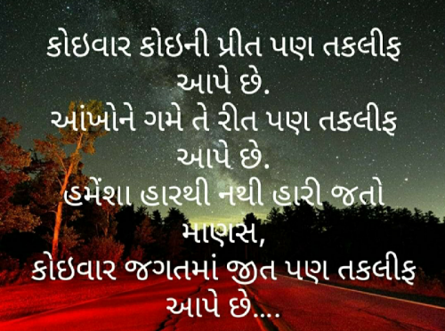 Quotes, Poems and Stories by Amit Patel | Matrubharti