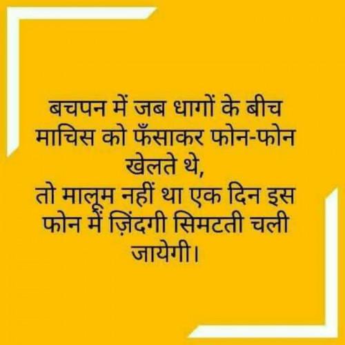 Hindi Quotes status by Ismail Khan on 14-Jun-2019 04:05pm | Matrubharti