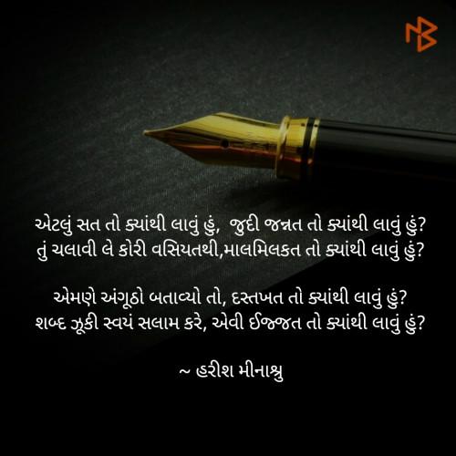 English Good Night status by hiren dudharejiya on 15-Jun-2019 01:26:55am | Matrubharti