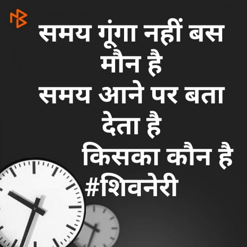 #शिवनेरीStatus in Hindi, Gujarati, Marathi | Matrubharti