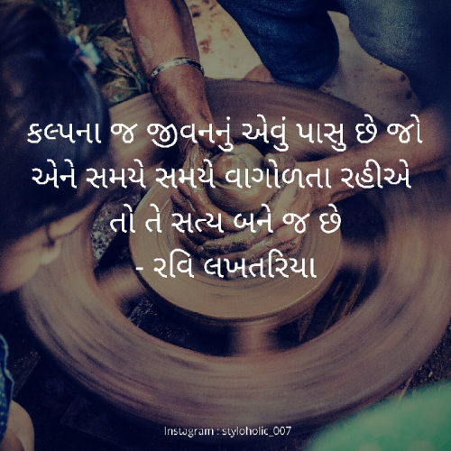 Gujarati Whatsapp-Status status by Ravi on 15-Jun-2019 10:59:11am | Matrubharti