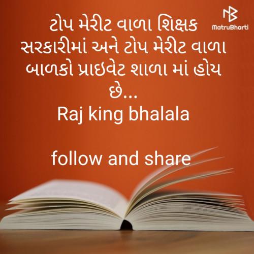 Post by Raj king Bhalala on 15-Jun-2019 12:13pm