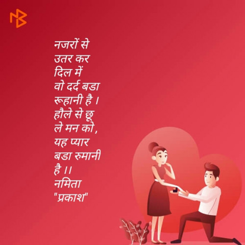 Hindi Shayri status by Namita Gupta on 15-Jun-2019 03:09pm | Matrubharti