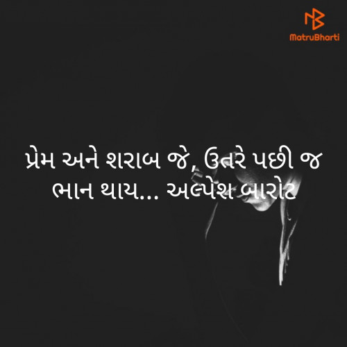Gujarati Whatsapp-Status status by Alpesh Barot on 15-Jun-2019 09:00:09pm | Matrubharti