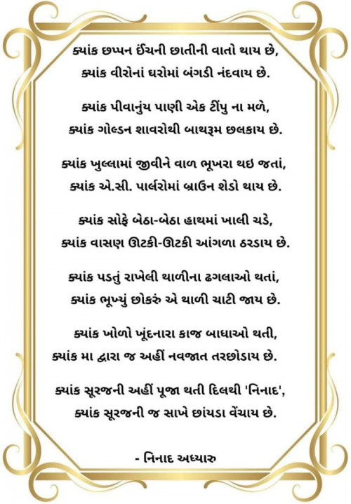 Gujarati Poem status by Rinku Panchal on 16-Jun-2019 09:07:15am | Matrubharti