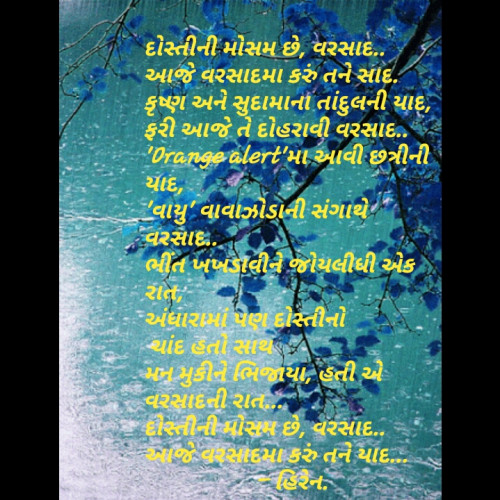 Quotes, Poems and Stories by Hiren Jadav | Matrubharti