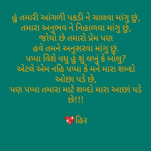 Gujarati Poem status by Heer The Open book on 16-Jun-2019 11:41:08am   Matrubharti