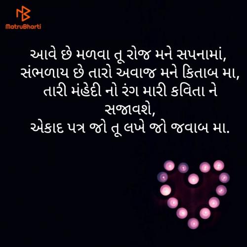 Gujarati Good Night status by Hitesh Shiroya on 16-Jun-2019 09:39pm   Matrubharti