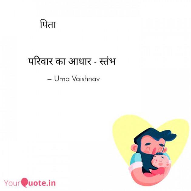 Post by Uma Vaishnav on 16-Jun-2019 09:54pm