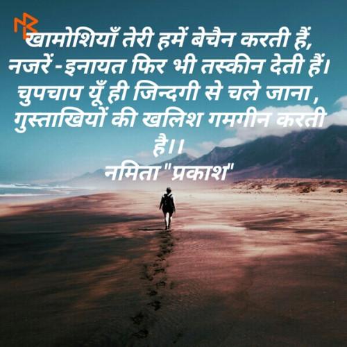 Hindi Shayri status by Namita Gupta on 17-Jun-2019 09:05am | Matrubharti