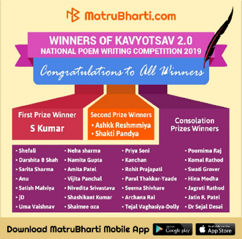 #KavyotsavStatus in Hindi, Gujarati, Marathi | Matrubharti