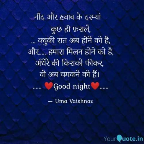 #रातकाअफ़सानाStatus in Hindi, Gujarati, Marathi   Matrubharti