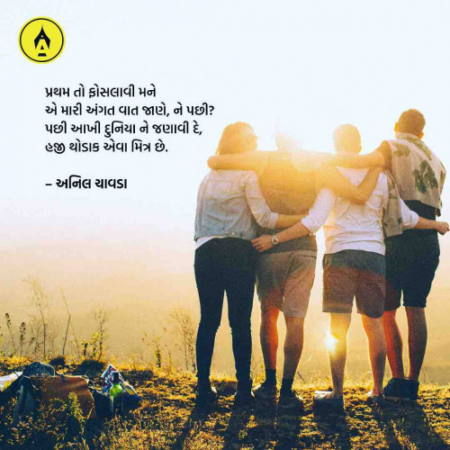 #friendsStatus in Hindi, Gujarati, Marathi | Matrubharti