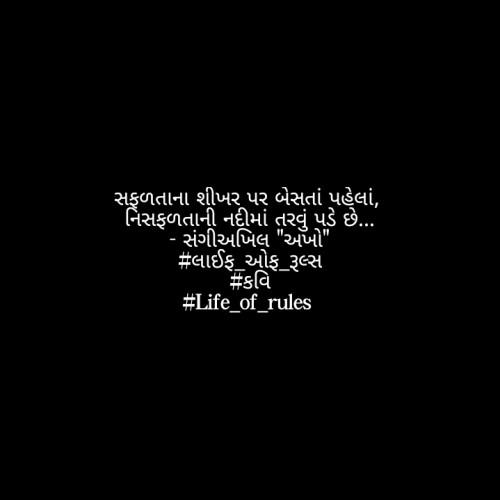 #કવિStatus in Hindi, Gujarati, Marathi | Matrubharti