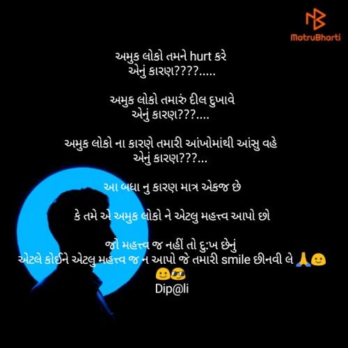Gujarati Thought status by Anami Indian on 18-Jun-2019 06:30:20pm   Matrubharti