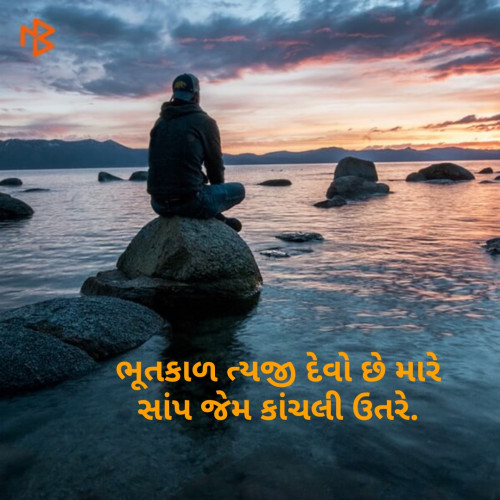 Quotes, Poems and Stories by Radhe Krishna | Matrubharti