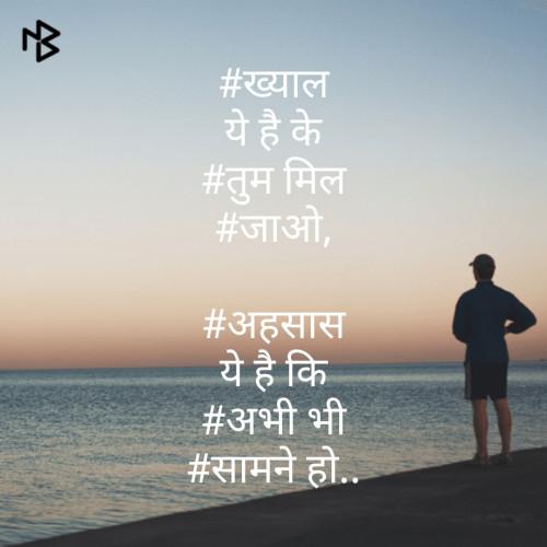 #अभीStatus in Hindi, Gujarati, Marathi | Matrubharti